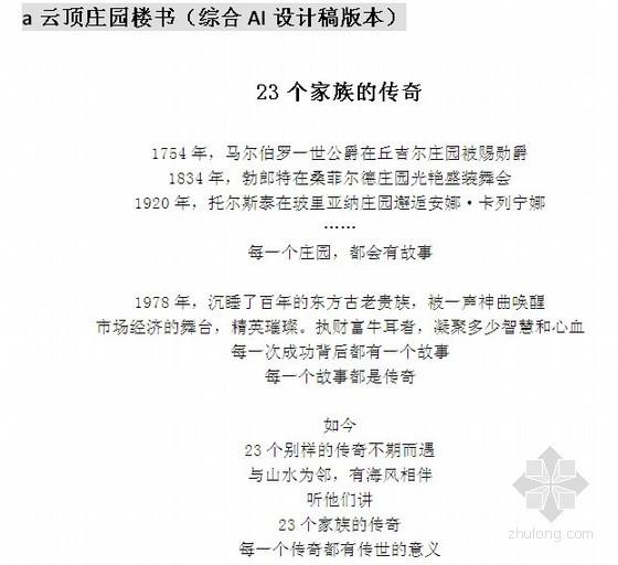 [厦门]庄园式别墅群全套文案策划(楼书文案)