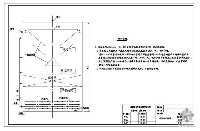 uasb详图资料下载-UASB三相分离器AB型设计图纸