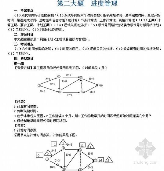 注册咨询工程师考试实务习题集(含解析)