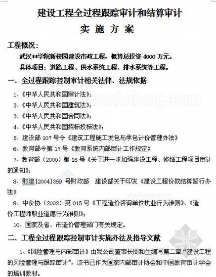 [武汉]校园建设市政工程全过程跟踪审计和结算审计实施方案(含审核流程及相关表格)54页