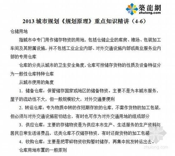 2013城市规划师《规划原理》重点知识精讲(4-6)
