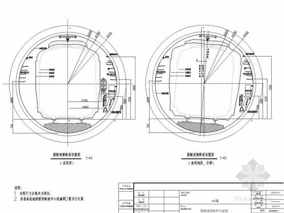 [江苏]双洞双线地铁区间盾构法施工图纸33张