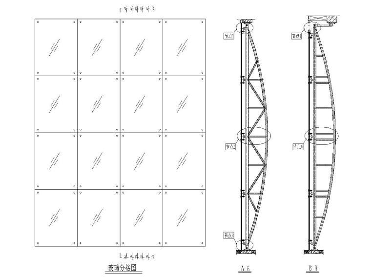 幕墙钢桁架支撑结构施工图