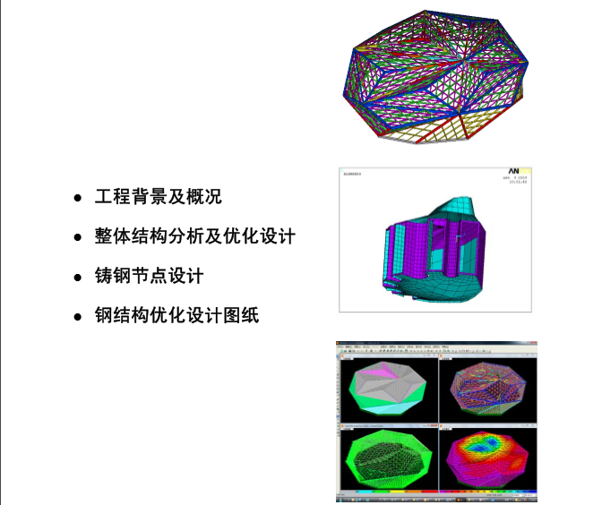矿石晶体形状体育馆钢结构优化设计报告