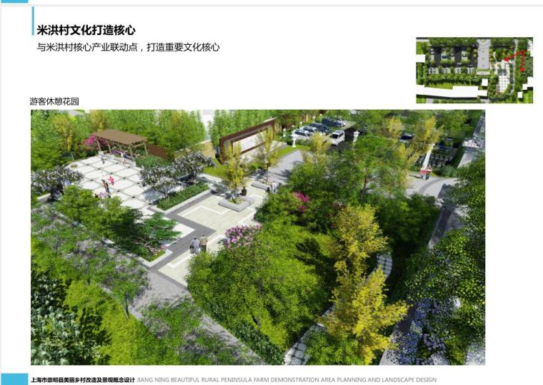 [上海]某村庄改造规划及景观设计方案设计文本_7