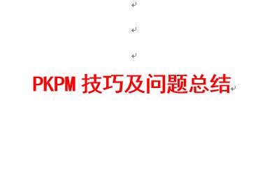 pkpm使用技巧及问题归纳