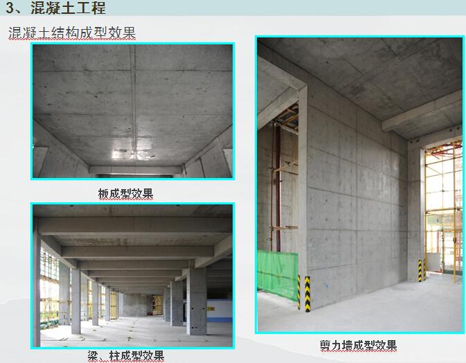 住宅楼项目基础主体工程管理要点(图文丰富)_6