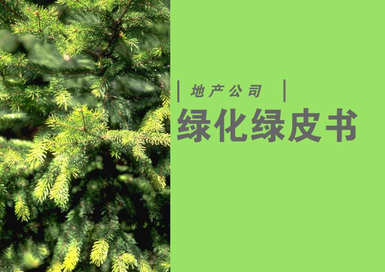 大型地产公司绿化绿皮书(做法与验收标准)-大型地产公司景观植物绿化绿皮书