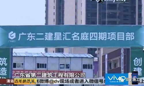 广东工地吊装材料滑落致1死3伤,死者为国土局局长
