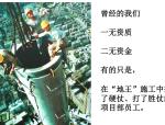 中建钢构造文化宣导(共131页,图文丰富)