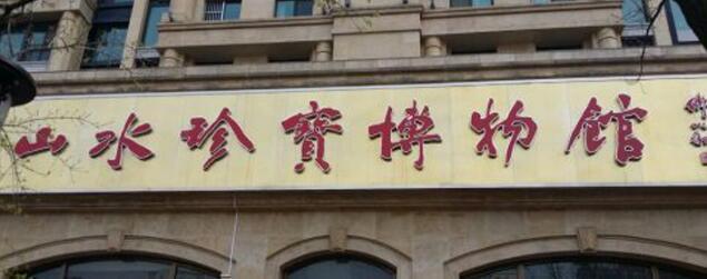 北京山水珍宝博物馆致力于打造艺术品保真服务平台-006p8R3kzy73lfjQY1qb8&690.jpg