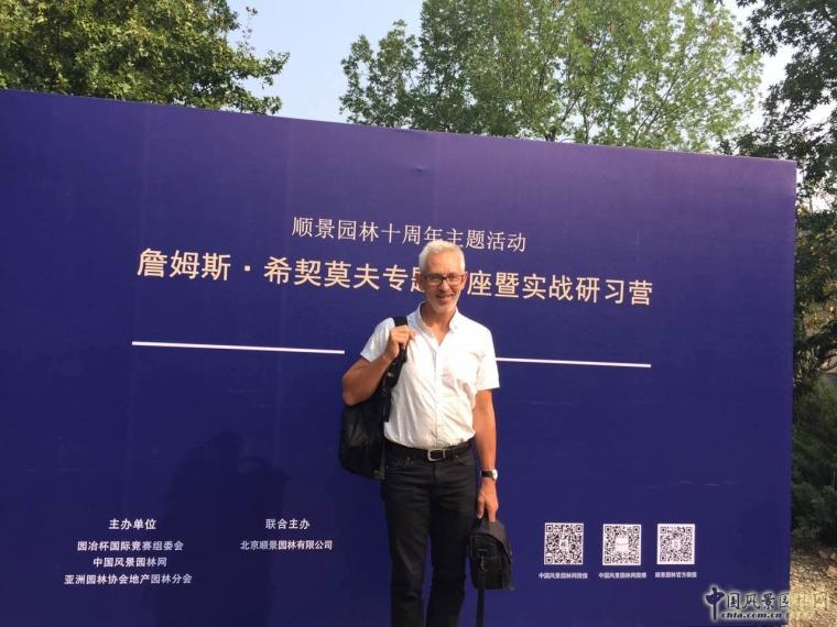 国际著名风景园林师詹姆斯·希契莫夫专题讲座在北京举办