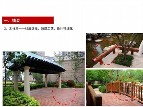 标杆住宅景观设计标准