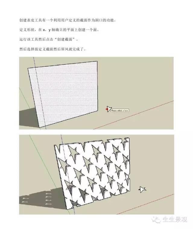 最全SketchUp建筑小插件_72