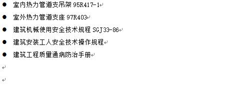 [四川]某市火车站暖通施工组织设计_5