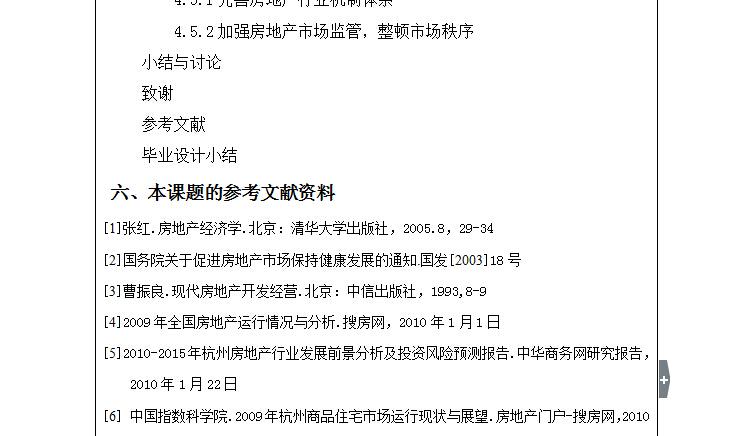 杭州房地产论文开题报告_3