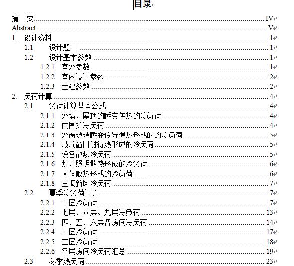 贵州某高校建环暖通空调毕业设计说明(优秀毕业设计)