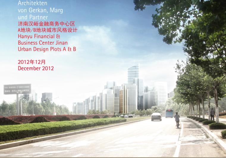 济南汉峪金融商务中心A地块B地块城市设计方案文本