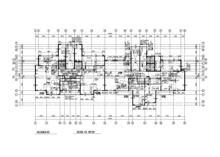 地下2层地上29层住宅钢混剪力墙结构施工图