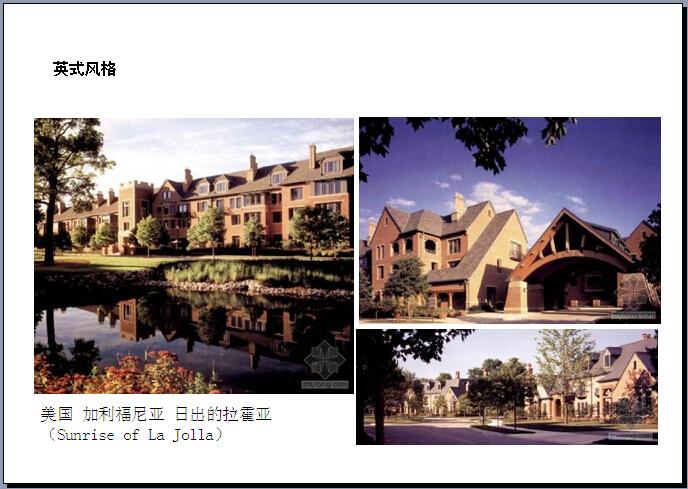 房地产建筑风格解析大全(209页,各种风格)-英式风格