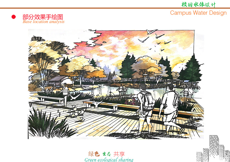 鉴湖水-校园净水生态概念设计(毕业设计)_10