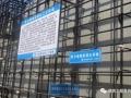 质量安全标准化工地,树立项目高品质形象