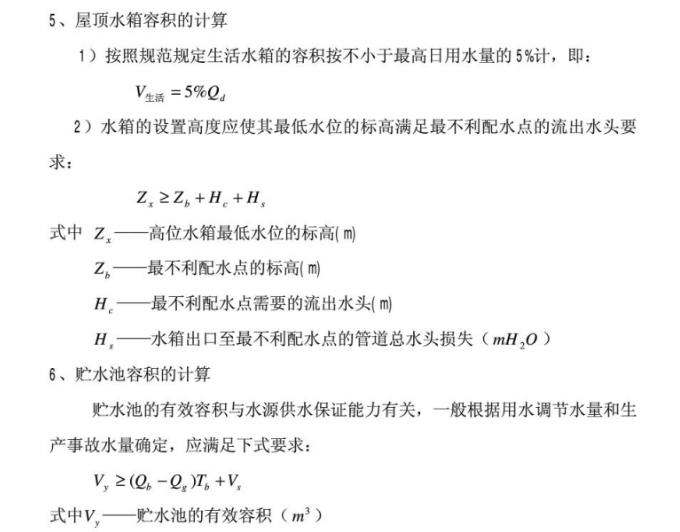 给排水设计手册(79页)_4