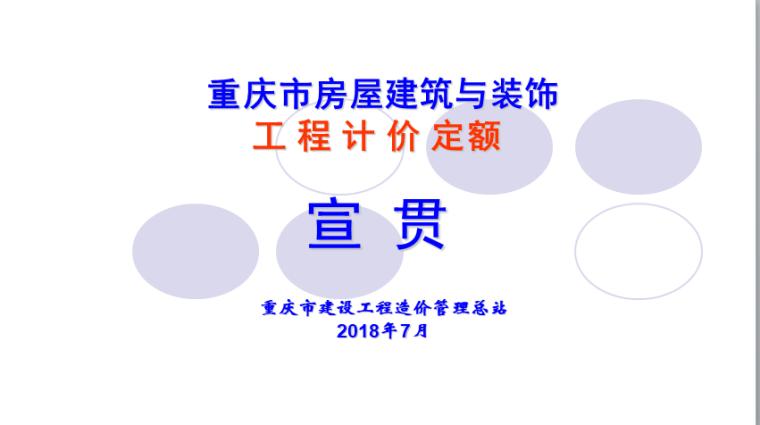 2018年重庆市建筑与装饰定额(装饰)宣贯