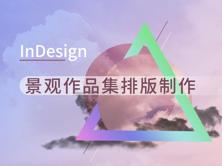 InDesign景观作品集排版制作