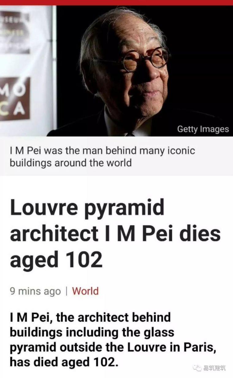 华裔建筑大师贝聿铭逝世!享年102岁