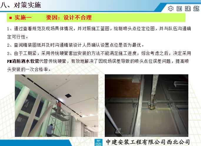 中建提高消防喷头安装一次合格率QC成果_6