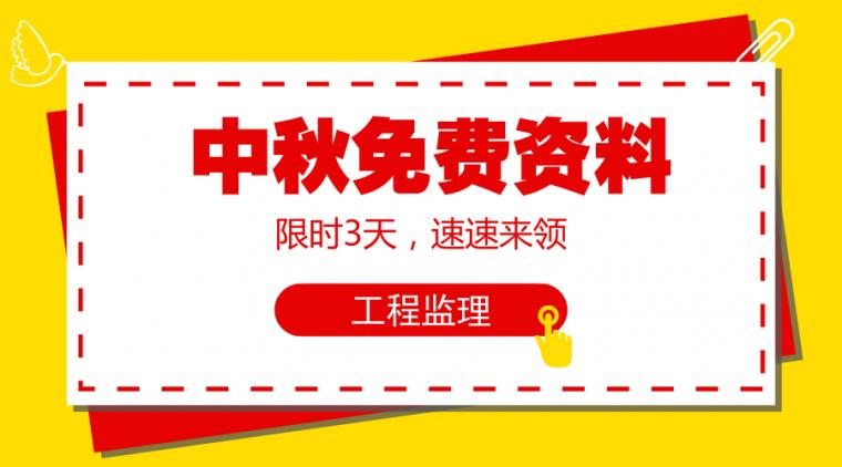 中秋福利,28篇监理资料免费下载,速速来领