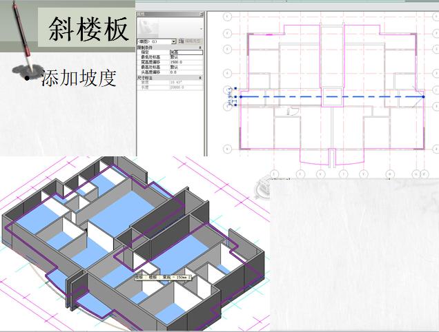 厦大精品讲义-revit教程楼板的创建(十)_3