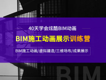 BIM施工动画展示训练营