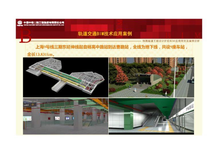 铁路隧道工程设计阶段BIM应用研究及案例分析_5