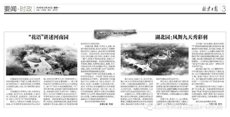 """2019北京世界园艺博览会——""""花语""""讲述河南园"""