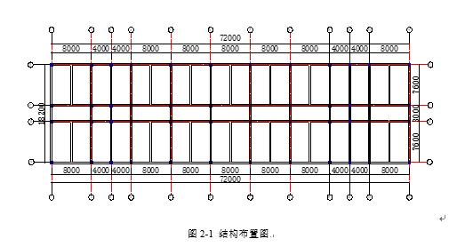 五层框架结构教学楼设计