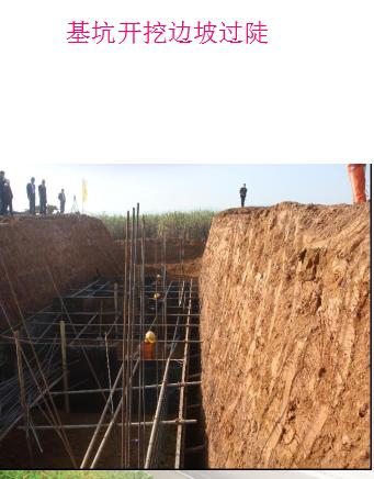 [湖南]公路工程施工安全生产管理人员培训(共127页)