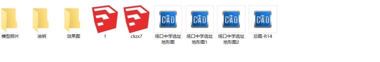 [浙江]杭州某市场中学建筑设计方案文本(效果图+SU+CAD)-文件缩览图