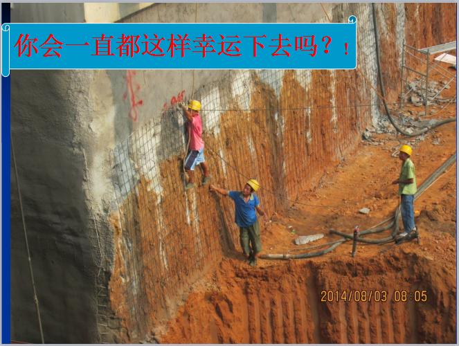 土建工程安全案例分析培训教育(229页PPT,附图丰富)