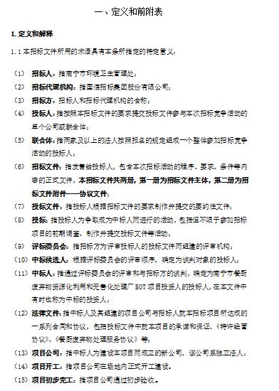 [南宁]餐厨垃圾处理BOT项目招标文件(共79页)