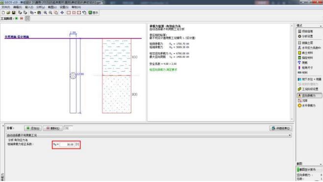 单桩设计及稳定性验算_5