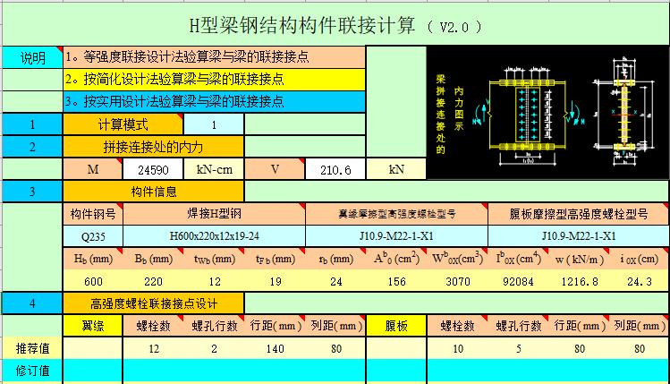 钢结构计算表格-H型钢梁连接节点计算_2