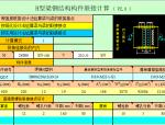 钢结构计算表格-H型钢梁连接节点计算