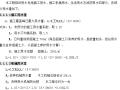 [深圳]超高层办公楼临水临电施工方案(含计算书,共50页)