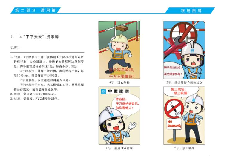 中国建筑施工现场安全防护标准化图册(2014版)_3