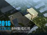 湖南高层建筑项目施工阶段BIM集成应用