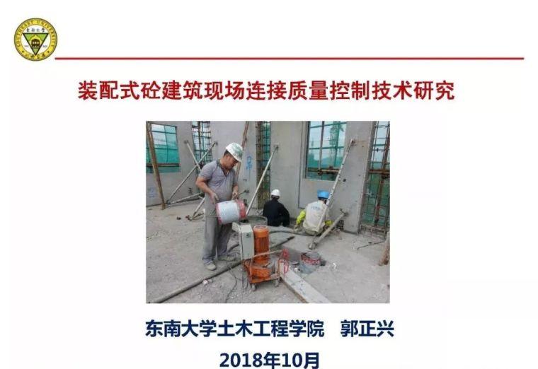郭正兴:装配式砼建筑现场连接质量控制技术研究_2