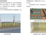 成都天府新区建设工程安全文明施工标准化技术导则(110余页)