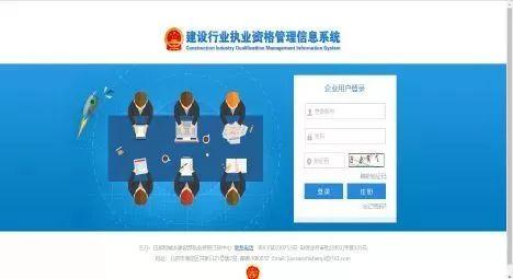 最新!建造师注册手册(个人版、企业版)_38